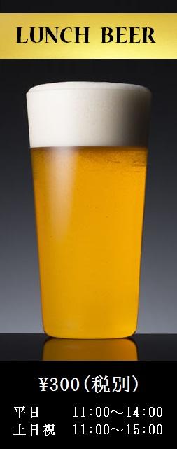 ランチビールbyまや