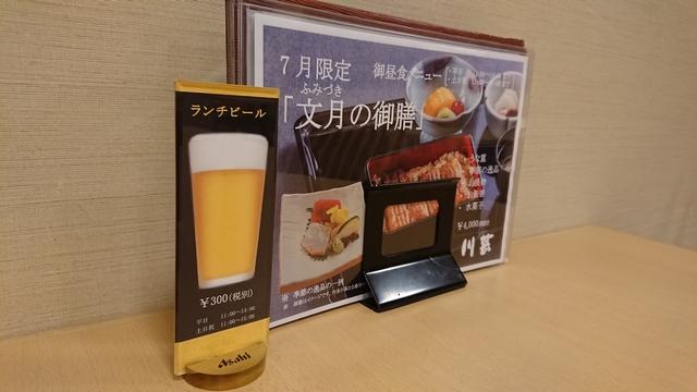 ランチビール2web